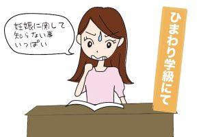 妊娠に関する知識