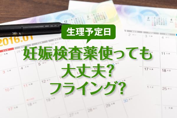 妊娠検査薬生理予定日
