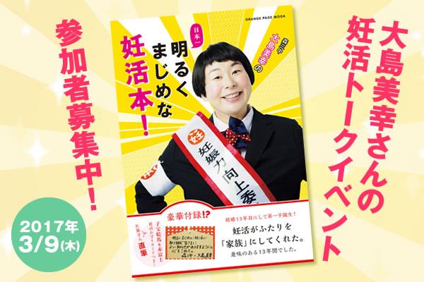 大島美幸さんトークイベント